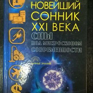 """Книга """"Новейший сонник 21 века"""""""