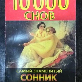 """Книга """"Толкование 10 000 снов"""""""