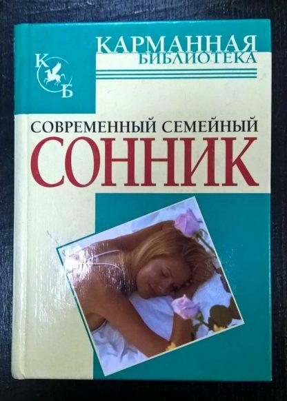 """Книга """"Современный семейный сонник"""""""