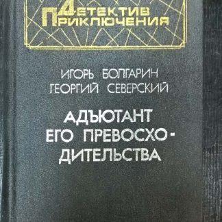 """Книга """"Адьютант его превосходительства"""""""