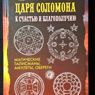 """Книга """"Ключи царя Соломона к счастью и благополучию"""""""