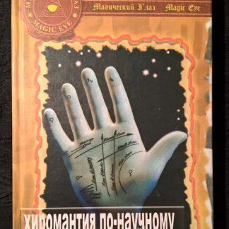 """Книга """"Хиромантия по научному"""""""