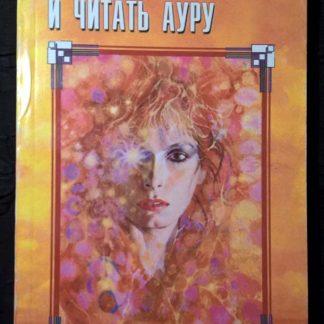 """Книга """"Как видеть и читать ауру"""""""