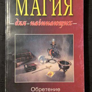 """Книга """"Магия для начинающих"""""""