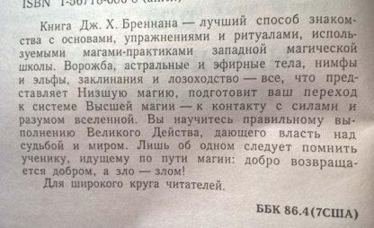 """Аннотация к книге """"Магия для начинающих"""""""