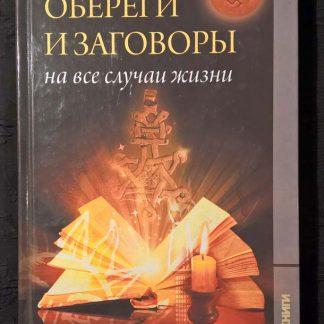 """Книга """"Славянские обереги и заговоры на все случаи жизни"""""""