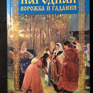 """Книга """"Народная ворожба и гадания"""""""