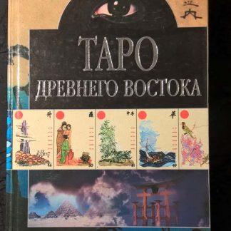 """Книга """"Таро древнего Востока"""""""