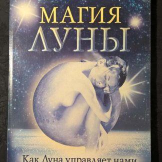 "Книга ""Магия Луны"""