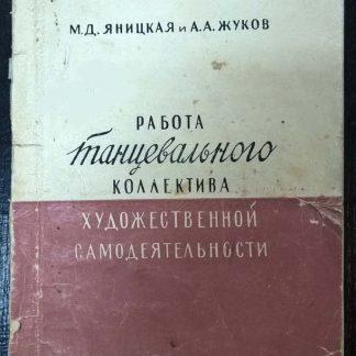 """Книга """"Работа танцевального коллектива художественной самодеятельности"""""""