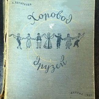"""Книга """"Хоровод друзей"""""""