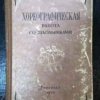 """Книга """"Хореографическая работа со школьниками"""""""