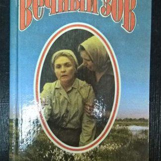 """Книга """"Вечный зов"""""""