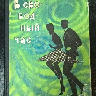 """Книга """"В свободный час"""""""