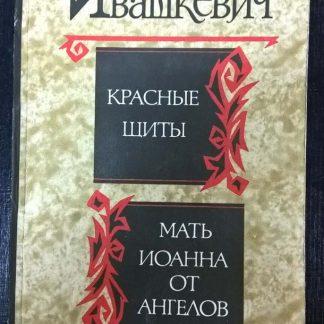 """Книга """"Красные щиты. Мать Иоанна от ангелов"""""""