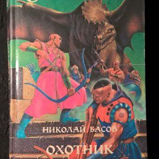 """Книга """"Охотник на демонов"""""""