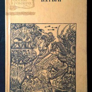"""Книга """"Батый"""""""