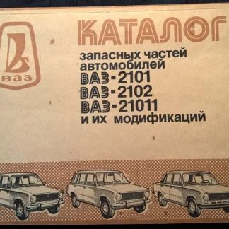 """Каталог """"Автомобиль ВАЗ 2101, 2102, 2011"""""""
