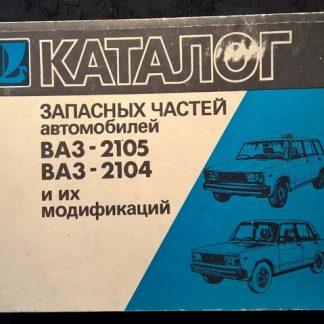 """Каталог """"Автомобиль ВАЗ 2105, 2104"""""""