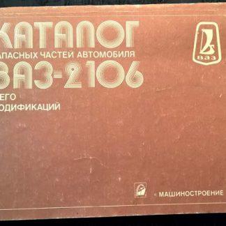 """Каталог """"Автомобиль ВАЗ 2106"""""""