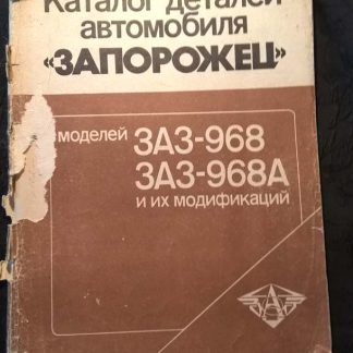 "Каталог ""Автомобиль ЗАЗ 968, 968А"""