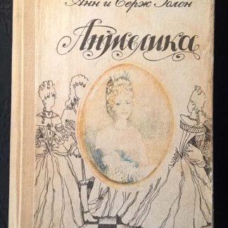 "Книга ""Анжелика"""