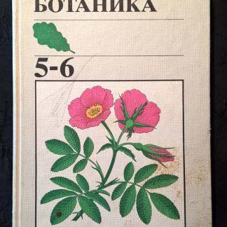 """Книга """"Ботаника 5-6 класс"""""""
