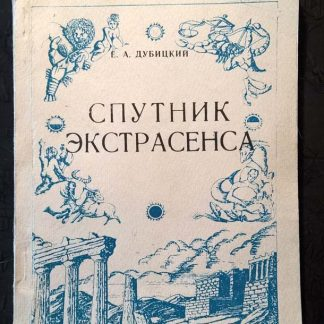 """Книга """"Спутник экстрасенса"""""""