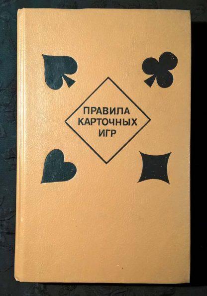 """Книга """"Правила карточных игр"""""""