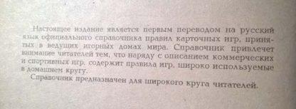 """Аннотация к книге """"Правила карточных игр"""""""