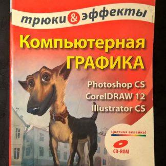 """Книга """"Трюки и эффекты. Компьютерная графика"""""""