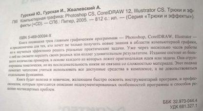 """Аннотация к книге """"Трюки и эффекты. Компьютерная графика"""""""
