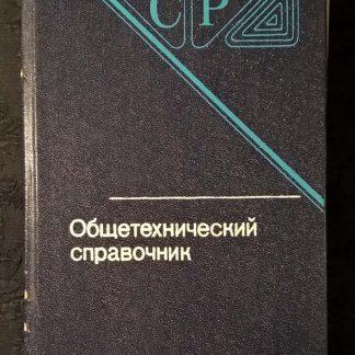 """Книга """"Общетехнический справочник"""""""