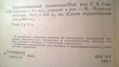 """Аннотация к книге """"Общетехнический справочник"""""""