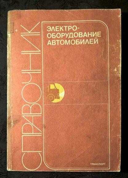 """Книга """"Электрооборудование автомобилей. Справочник"""""""