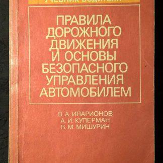 """Книга """"ПДД и основы безопасного управления автомобилем"""""""
