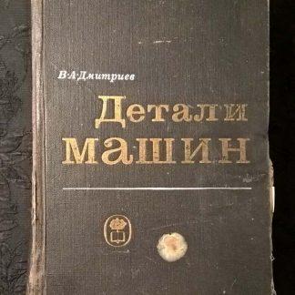 """Книга """"Детали машин"""""""