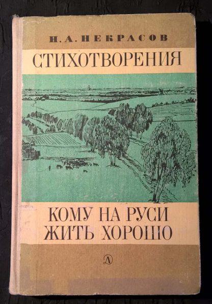 """Книга """"Стихотворения. Кому на Руси жить хорошо"""""""