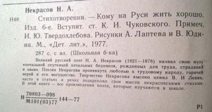 """Аннотация к книге """"Стихотворения. Кому на Руси жить хорошо"""""""