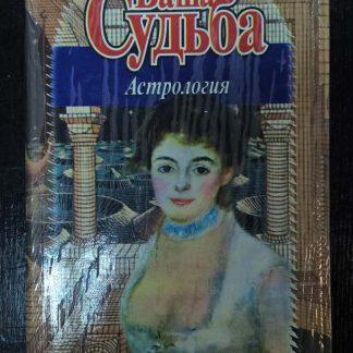 """Книга """"Ваша судьба. Астрология"""""""