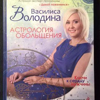 """Книга """"Астрология обольщения"""""""