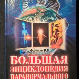 """Книга """"Большая энциклопедия паранормального"""""""
