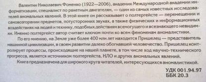 """Аннотация к книге """"Большая энциклопедия паранормального"""""""