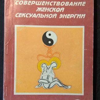 """Книга """"Даосские секреты совершенствования женской сексуальной энергии"""""""