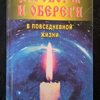 """Книга """"Заговоры и обереги в повседневной жизни"""""""