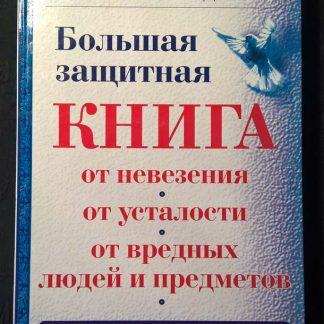 """Книга """"Большая защитная книга"""""""