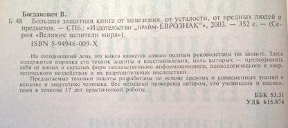 """Аннотация к книге """"Большая защитная книга"""""""