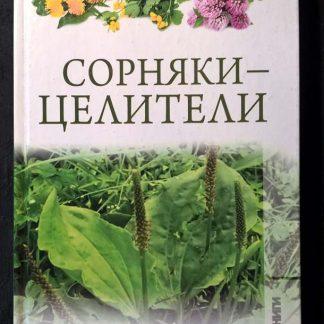 """Книга """"Сорняки-целители"""""""