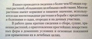 "Аннотация к книге ""Сорняки-целители"""