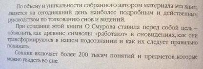"""Аннотация к книге """"Самое полное толкование 200 000 снов"""""""
